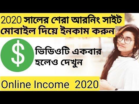 New Online income site  bangla 2020  online income bangla 2020  Anylancer earning tiutorial