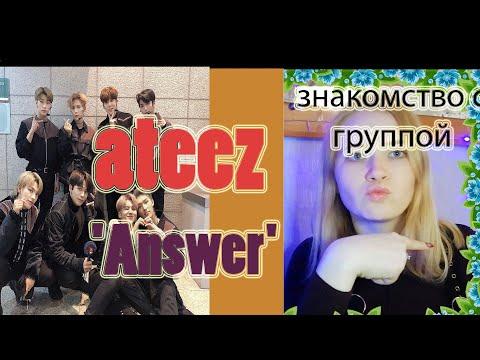 ATEEZ (에이티즈) - 'Answer' REACTION/РЕАКЦИЯ   K-POP MIN YOOMI