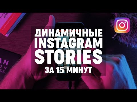 Как делать КРУТЫЕ Instagram Stories на IPhone