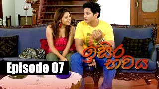 Isira Bawaya | ඉසිර භවය | Episode 07 | 10 - 05 - 2019 | Siyatha TV Thumbnail