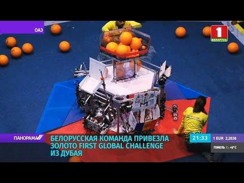 Беларусь 1 АТН: Белорусская команда привезла золото First Global Challenge из Дубая