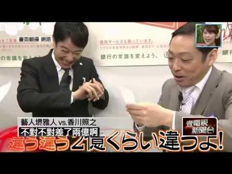 壹電視新聞【半澤直樹】《半澤直樹兩主角搞笑體驗銀行生活》