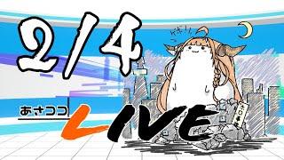 【#桐生ココ】あさココLIVEニュース!2月4日【#ココここ】
