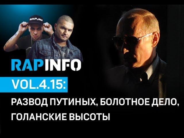 RAPINFO-4 vol.19: развод Путиных, Болотное дело и Голанские высоты