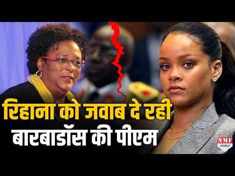 Rihanna ने की बदनाम करने की कोशिश, Barbados PM ने कहा- थैंक्यू इंडिया