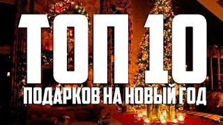 видео Интересные подарки детям на Новый год