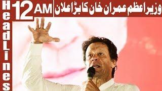 PM Imran Khan takes a Big Decision   Headlines 12 AM   20 January 2019   AbbTakk News