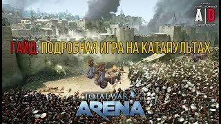 Total War: Arena ❤ Тотал Вар Арена ❤#114 ГАЙД Катапульты и Цезарь. Ответы на ВСЕ ВОПРОСЫ. Советы