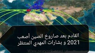 2021 و الصاروخ الصيني القادم اغرب و أصعب راضي عيسى 2022 ظهور الإمام المهدي
