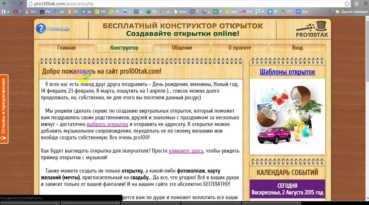 Онлайн редактирование открыток