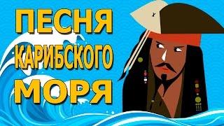 ПЕСНЯ КАРИБСКОГО МОРЯ - Alamerd
