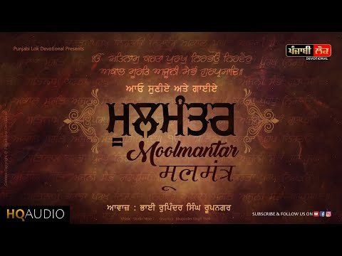 MERE RAM RAI | BHAI HARJINDER SINGH, BHAI MANINDER SINGH | SHABAD GURBANI from YouTube · Duration:  59 minutes 6 seconds