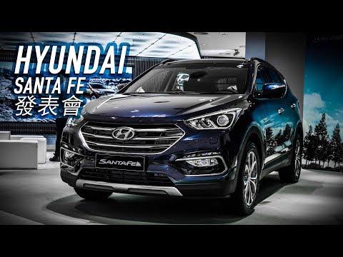 Hyundai SANTA FE 發表會- 廖怡塵【全民瘋車Bar】