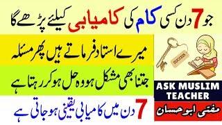 7 Din Mai Har Maqsad Mein Kamyabi ka Wazifa - Wazifa for Success in Everything - Kamyabi k liye Amal
