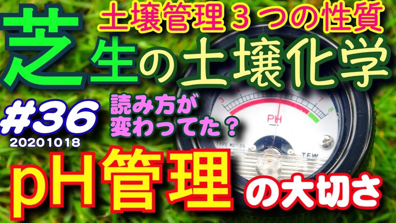 読み方 ph