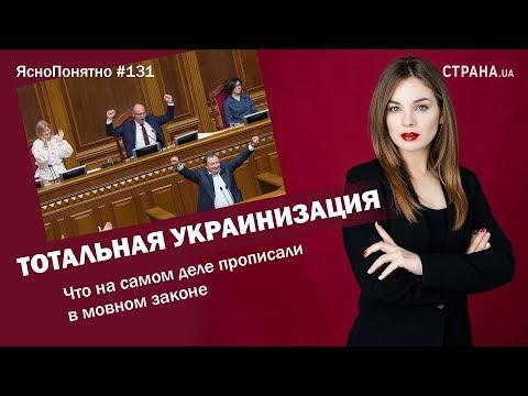 Тотальная украинизация. Подробный разбор мовного закона | ЯсноПонятно #131 by Олеся Медведева thumbnail
