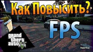 GTA 5 как же повысить FPS Проблемы с FPS в GTA 5 PC Падает, проседает Есть решение