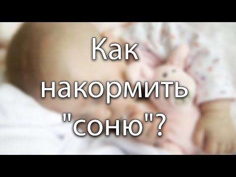 Как разбудить новорожденного чтобы покормить