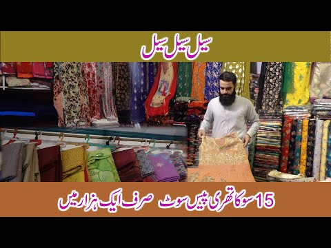 Ladies Cloth Wholesale Cheap Market In Peshawar | Ladies Suit 3 Piece Rs Only 1000