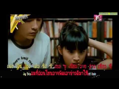 [Karaoke Thaisub] Practical Joke - Wang Lan Yi (It started with a kiss OST)