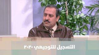 علي حماد - التسجيل للتوجيهي غدًا .... قراءة في التفاصيل