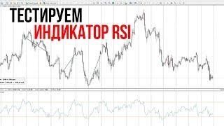 видео Индикатор RSI. Как применять для бинарных опционов?