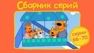 Три кота - Сборник  с 66 - 70 серии