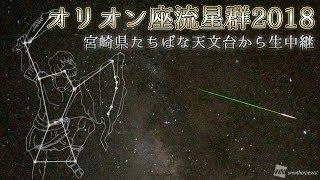 オリオン座流星群2018 特設ライブカメラ@宮崎県たちばな天文台
