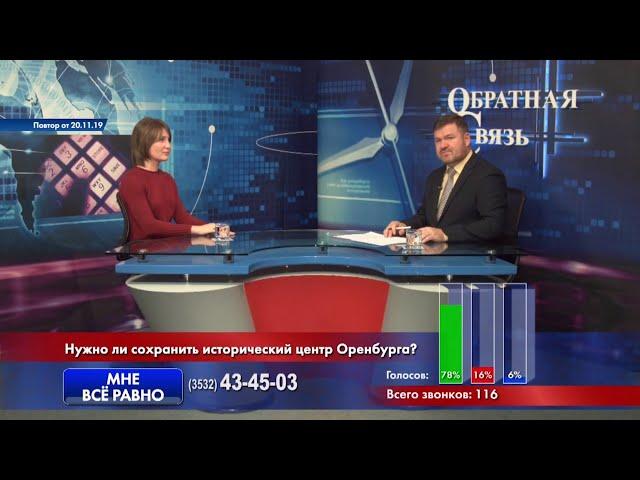 Обратная связь. Архитектура Оренбурга