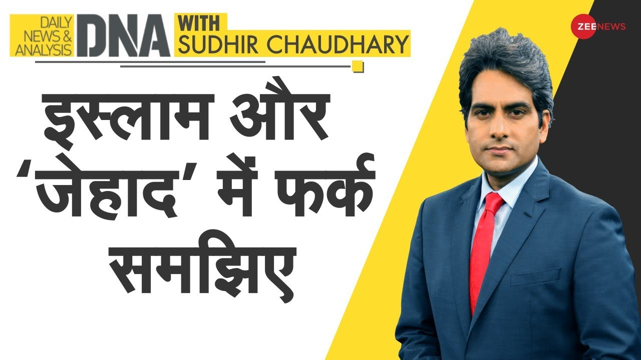 DNA: Islam और 'Jihad' में फर्क समझिए | Sudhir Chaudhary | Jihad vs Zee | Analysis | India With Zee
