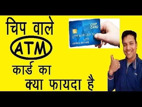 Benefit of chip and pin debit card in Hindi अगर आपDebit Cards इस्तेमाल करते हो | Mr🙂👍