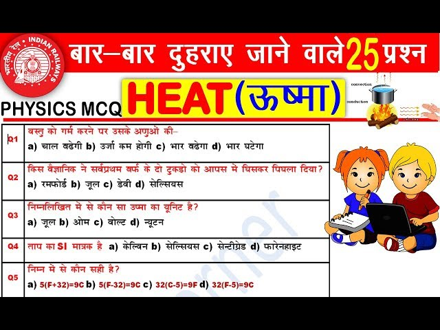Physics MCQ | Heat and Temperature ऊष्मा और तापमान in Hindi | Basic Science Railway Alp CBT 2