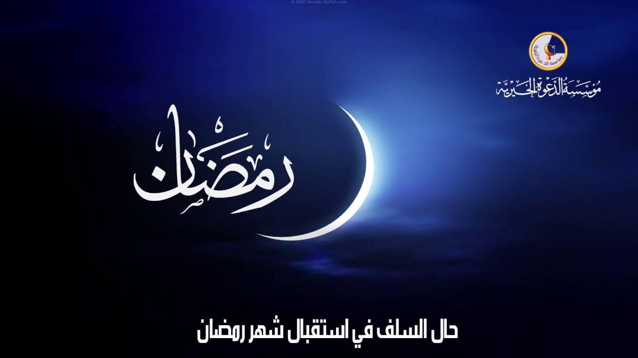 حال السلف الصالح في استقبال شهر رمضان Youtube