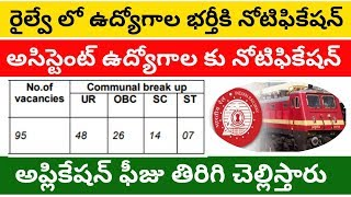southern railway recruitment for 95 assistant jobs in telugu || latest jobs in indian railway
