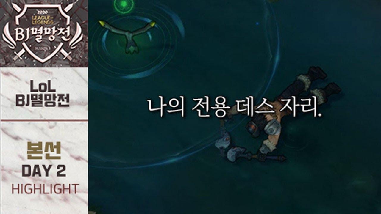 임포스터 찾지 마세요!ㅣ2020 LoL BJ멸망전 시즌3 본선 2일차 하이라이트ㅣ10월 26일