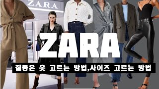 (ZARA NEW IN)패션디자이너와 함께 예쁜 가을 …