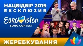 НАЦВІДБІР ЄВРОБАЧЕННЯ-2019 ПОВНЕ ЖЕРЕБКУВАННЯ!