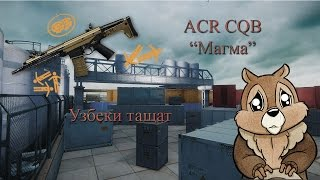 Warface [ ACR CQB