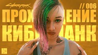 Cyberpunk 2077 СЧАСТЛИВЫЙ КОНЕЦ с ДЖУДИ и ПАНАМ ФИНАЛЫ ЗА АРАСАКА Прохождение Киберпанк 2077