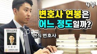 국내 5대 로펌 변호사의 연봉과 월급