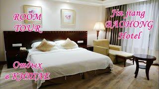 Обзор НОМЕРА в отеле БАОХОНГ Китай Санья остров Хайнань
