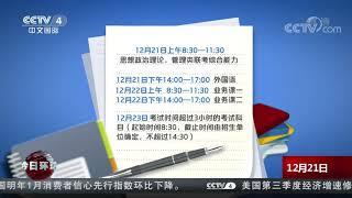 [今日环球]2020年全国硕士研究生招生考试今天开考| CCTV中文国际