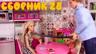 СБОРНИК №28 Мультики с куклами МАМА БАРБИ