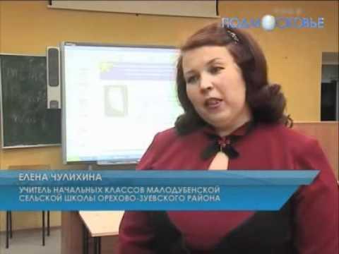 Интерактивная доска в начальной школе