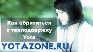 видео Какой номер телефона у службы поддержки Yota