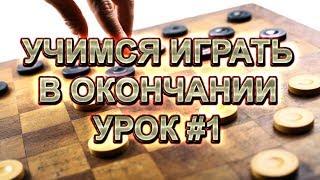 КАК ИГРАТЬ В ШАШКИ В ОКОНЧАНИИ. УРОК #1. КОМБИНАЦИИ | РУССКИЕ ШАШКИ