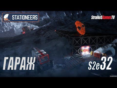 STATIONEERS - ГАРАЖ ДЛЯ РОВЕРА #32