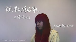 JC - 說散就散 (Cover by Annie)