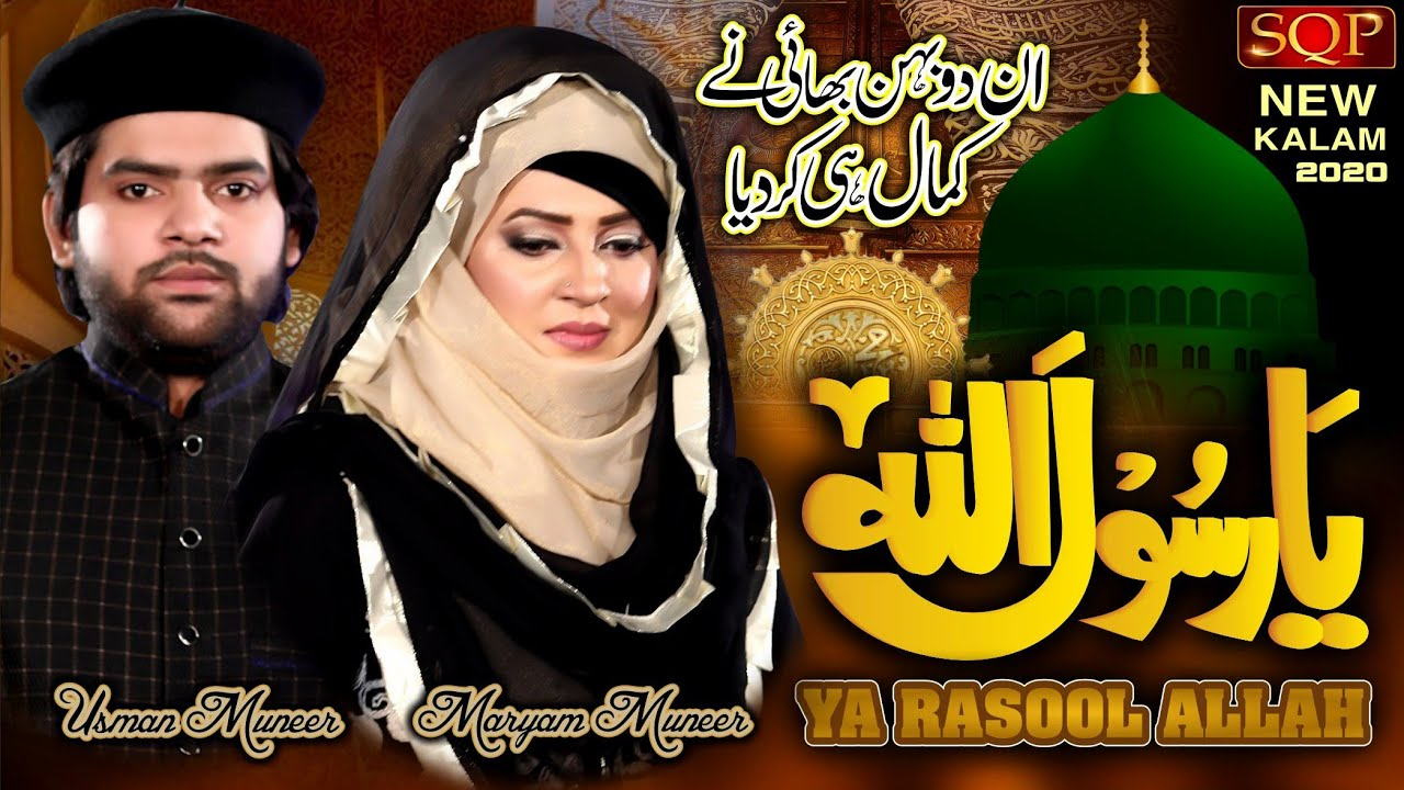 Download New Naat 2020 | Ya Rasool Allah | Maryam Munir | Usman Munir | SQP Islamic