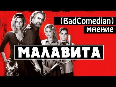 [About] - Малавита (BadComedian мнение)